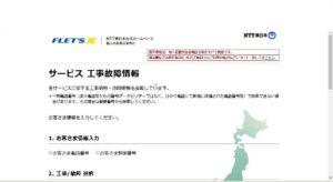 NTT東工事情報
