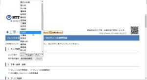 NTTフレッツ調査2