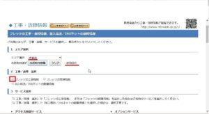 NTTフレッツ調査5