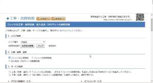 NTTフレッツ調査6