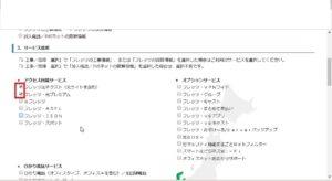 NTTフレッツ調査7