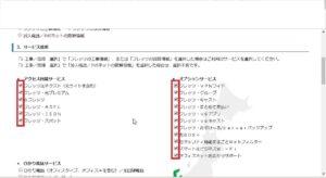 NTTフレッツ調査8