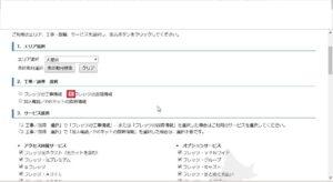 NTTフレッツ調査11