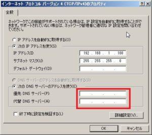 ローカルエリア接続DNS