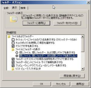 隠しファイルの非表示