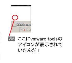 vmwaretoolsアイコンが