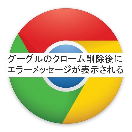Google-Chrome削除できない