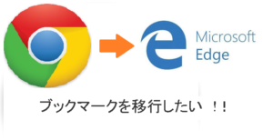 chromeEdge移行