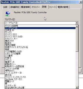 デバイス詳細ハードウェアID