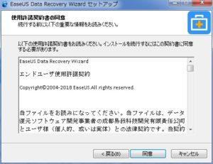 ファイル復旧ソフトインストール2