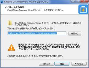 ファイル復旧ソフトインストール3