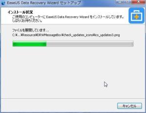ファイル復旧ソフトインストール5