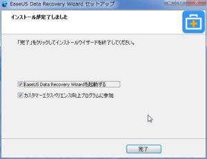 ファイル復旧ソフトインストール6