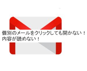 gmail個別メールが開かない