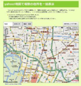 複数地図表示