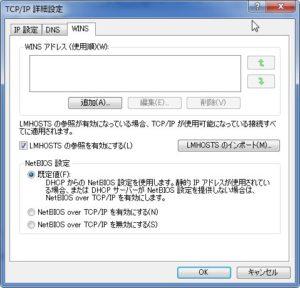 NetBIOSの設定