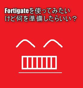 fortigate初心者