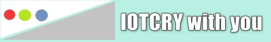 インターネット、IoT関連のお悩み解決
