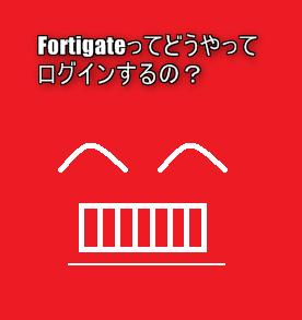 fortigatelogin