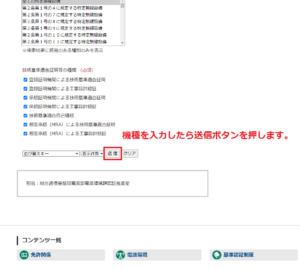 総務省適合機器検索2